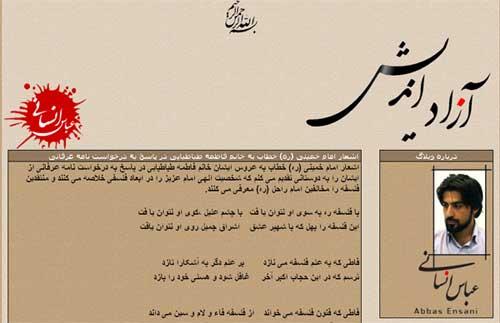 وبلاگ عباس انسانی