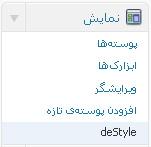 پانل قالب destyle در پروفایل شما