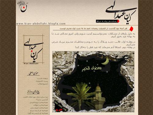 وبلاگ کیان عبدالهی