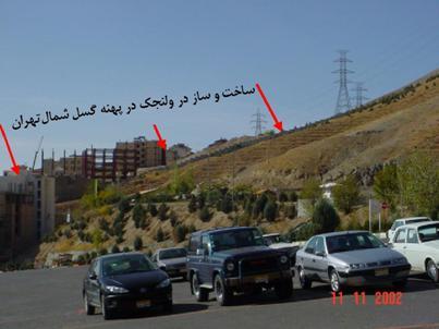 نمایی دیگر از ساخت و ساز در حریم گسل شمال تهران - ولنجک