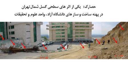 حصارک - ساخت دانشگاه آزاد واحد علوم تحقیقات بر روی گسل شمال تهران
