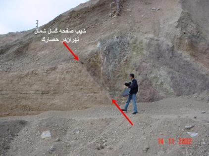 گسل شمال تهران - حصارک