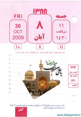 8/8/1388 سالروز تولد امام حضرت علی بن موسی الرضا (ع)