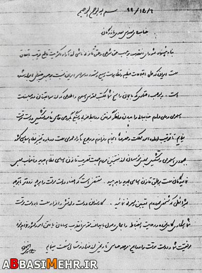 انتصاب بازرگان به ریاست دولت موقت به فرمان امام خمینی