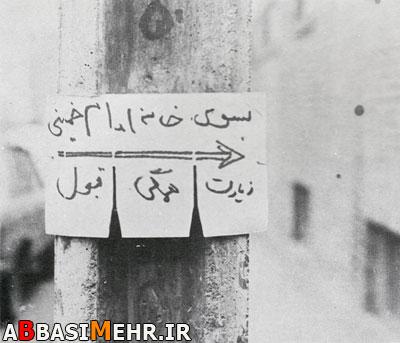 به سمت مدرسه رفاه - محل اسکان موقت و دیدار های عمومی امام خمینی