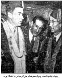 نیکسون(معاون وقت ریس جمهور آمریکا) و سیاسی (رئیس وقت دانشگاه تهران)