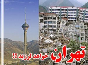 تهران خواهد لرزید