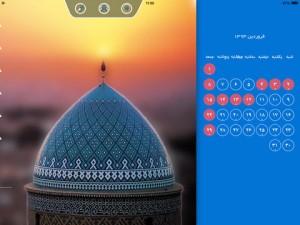 نمونه تصاویر iPad