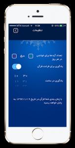 ختم قرآن در نرم افزار گنجینه